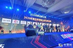 """百度品牌之夜牛奢网荣获""""2020年度百度营销行业先锋品牌"""""""